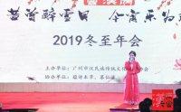 """【活动回顾】""""昔曾醉雪日,今宵乐为戏""""——2019广汉会己亥年年会c"""