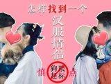 同袍现身说法,教你找到汉服情侣【2019西塘汉服文化周街访】