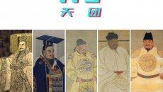 【历史趣谈】把秦皇汉武、唐宗宋祖关在同一密室里,谁能活着出来?