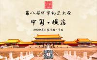 第八届中华礼乐大会它来了!!!