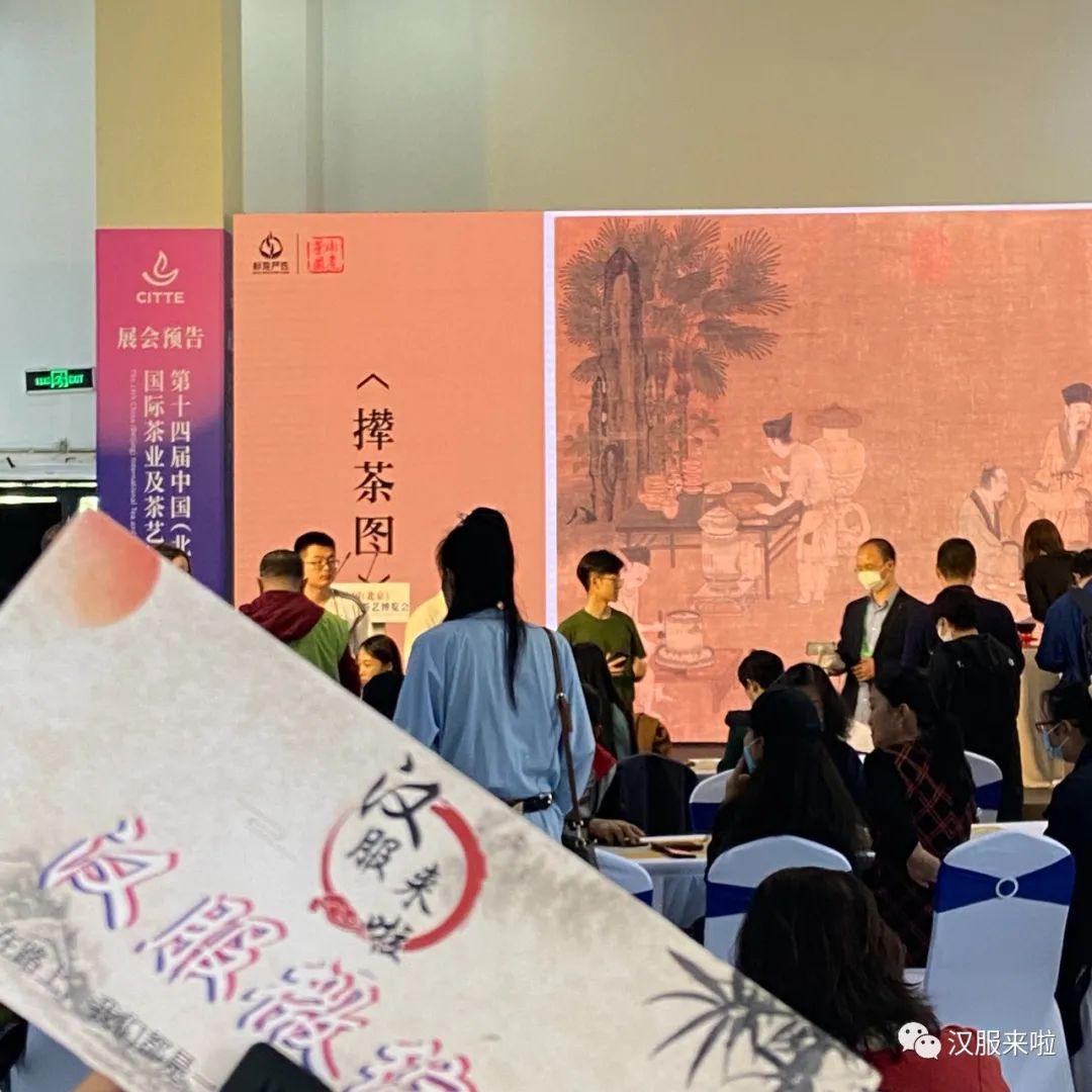 走进第十三届国际 与子同袍•茗动天下•国风茶艺博览会