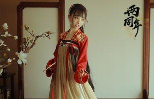 【十三余 小豆蔻儿】[水调歌头]齐胸对襟襦裙绣花两片式下裙汉服