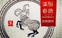 [视频]2015乙未羊年 汉服春节联欢晚会 上半场