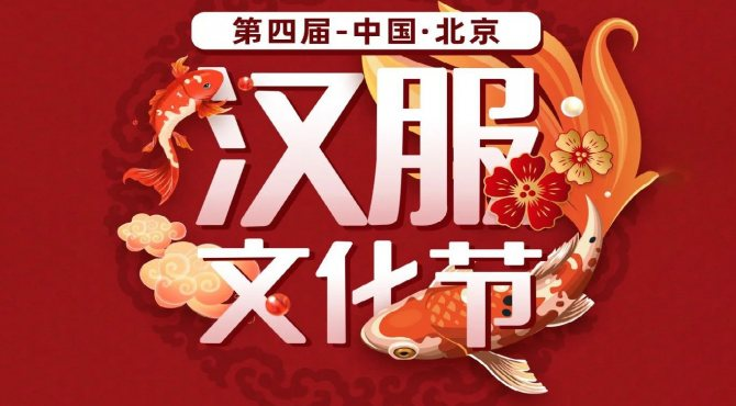 天衣舞中夏,汉月照神京—第四届中国(北京)汉服文化节重磅来袭,值此中秋佳节,邀您同赴盛会!